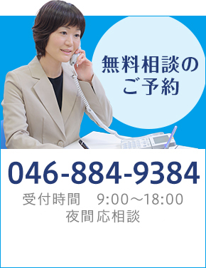 046-884-9384 受付時間 09:00〜18:00