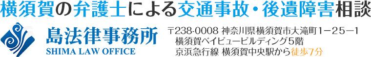 横須賀の交通事故に強い弁護士 島法律事務所