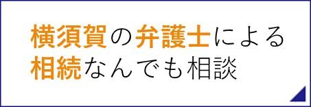 横須賀の弁護士による相続何でも相談
