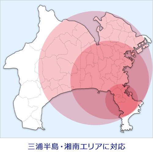 三浦半島・湘南エリアに対応