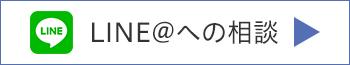 LINE@への相談